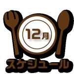 12schedule